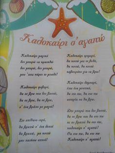 ~~kindergarten teacher ~~ΝΗΠΙΑΓΩΓΟΣ.....ΧΡΩΜΑΤΑ ΚΑΙ ΑΡΩΜΑΤΑ...2ο ΝΗΠΙΑΓΩΓΕΙΟ ΚΟΣΚΙΝΟΥ : ~~ΚΑΛΟΚΑΙΡΑΚΙ Σ ΆΓΑΠΩ~~ Lollipop Bouquet, Summer Crafts, 4 Kids, Board Games, Preschool, Classroom, Mood, Teaching, Education
