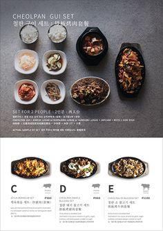 필리핀 보라카이 서울식당 - 메뉴(책자형)디자인 : 디자인스튜디오M의 포트폴리오 Restaurant Themes, Restaurant Flyer, Food Menu Design, Food Poster Design, Sushi Menu, Japanese Menu, Menu Layout, Food Banner, Food Branding