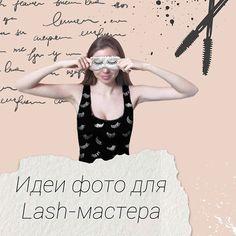 Один из самых распространенных вопросов Лешмейкеров: «Что постить в инстаграм помимо глаз и ресниц🤔?» Ответ по ссылке на фото Дизайн для женского бизнеса🌟 (@malina_gramm) • Фото и видео в Instagram Brows, Lashes, For Lash, Beauty Room, Eyebrows, Eye Brows, Eyelashes, Eyebrow, Arched Eyebrows