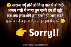Sorry Shayari In Hindi and Maafi Shayari or Sorry Sms Images for Girlfriend / Boyfriend and Husband / Wife. we are adding best Sorry Shayari and Sorry Sms or Maafi Shayari. Sorry Shayari In Hindi, I Am Sorry, Company Logo, Text Posts, Im Sorry, I'm Sorry