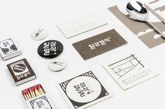 가정식 불고기 전문점 '일상별식' 브랜드 디자인 - 디지털 아트 · 브랜딩/편집 · 산업 디자인, 디지털 아트, 브랜딩/편집, 산업 디자인, 그래픽 디자인, 브랜딩/편집