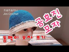 Camellia hat / Kyo Hyojin hat knitting / Korean drama, The most popular hat knitting Popular Hats, Knitted Hats, Crochet Hats, Camellia, New York Fashion, Knitting, Hat, Knitting Hats, Tricot