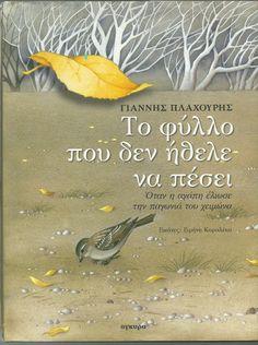 """Γράφει ο Απόστολος Πάππος Στο παραμύθι του Γιάννη Πλαχούρη""""Το φύλλο που δεν ήθελε να πέσει""""οι εναλλαγές των εποχών και κυρίως το φθινόπωρο και κατόπι Beautiful Stories, Children's Literature, Fairy Tales, Activities, Books, Kids, Greek, Education, Fall"""