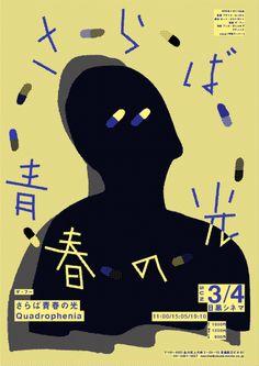 Japanese Poster: Quadrophenia. Ryu Okubo. 2012