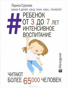 Ребенок от 3 до 7 лет. Интенсивное воспитание - Лариса Суркова » UPSKY.RU - Скачать мировые книги бестселлеры, электронные книги