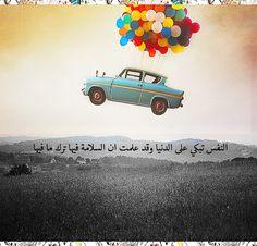 ِالنفسُ تبكي على الدنيا وقد علمت *** أن السعادة فيها ترك ما فيهــــــا (علي بن أبي طالب)