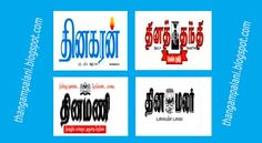 8 Best Tamil News images in 2016 | Journaling file system
