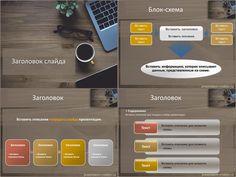 """Шаблон презентации """"Ноутбук на столе и кофе"""" с сайта presentation-creation.ru"""