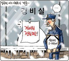 [김용민의 그림마당]2014년 11월 25일…압구정 어느 아파트의 겨울…