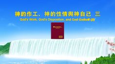 "The Expression of God ""God's Work, God's Disposition, and God Godself (3..."