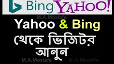 """How To Submit YouTube Channel Or Site To Yahoo Bing This Video Tutorial About Powerful SEO Technique For YouTube SEO Or Website SEO. It's Also About Website Submission Technique To Yahoo And Bing And YouTube Channel Submission Technique To Search Engine Yahoo And Bing As Google Search Engine Submission. This is to increase Subscriber Increase Visitor. SEO Bangla Tutorial https://www.youtube.com/channel/UCsrF6y5No1q5HoAZP8uVTyA ------ Please watch: """"How To Get Google Adsense Approved In 6…"""