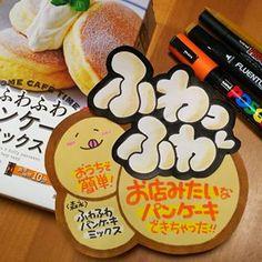 karinto(かりんと)さんはInstagramを利用しています:「東京で、きな粉菓子を製造販売されている(株)ワタトー様のご依頼で、POP書かせていただきました。 * 「五家宝」は見るのも食べるのも初めてだったんですが、むにゃん💕とした食感が新鮮で、優しい甘さ…。…」 Pop Design, Flyer Design, Typography, Lettering, Game Logo, Brand Packaging, Spotlight, Fonts, Food And Drink