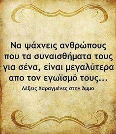 . Greek Quotes, Love Quotes, Random, Life, Qoutes Of Love, Quotes Love, Quotes About Love, Love Crush Quotes, Casual