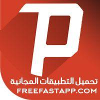 تحميل تطبيق متصفح سايفون Psiphon لفتح المواقع المحجوبة برابط مباشر Dewi