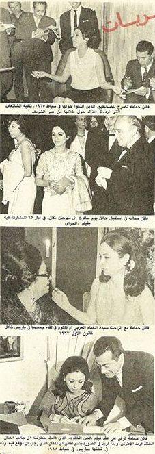 مجموعة صور مع فريد الاطرش وثومة واعلاميين