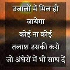 Hindi Quotes On Life, Truth Quotes, Life Quotes, Morning Images In Hindi, Cute Galaxy Wallpaper, Lord Krishna Wallpapers, Motivational Quotes, Inspirational Quotes, Romantic Shayari