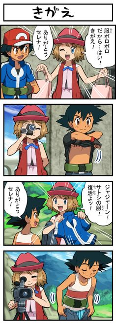 Peeping Serena on ash