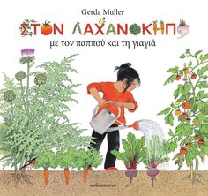 Στον λαχανόκηπο με τον παππού και τη γιαγιά  Ένα παιδί της πόλης ανακαλύπτει τη χαρά του να καλλιεργείς και να τρως τα δικά σου λαχανικά!