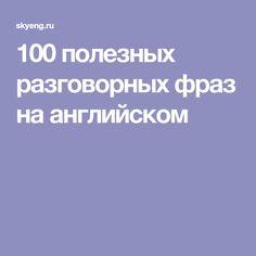 100 полезных разговорных фраз на английском