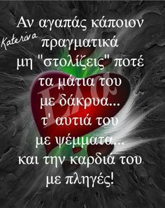 An ton Agapas Tou Skoupizis ta dakria Tou les Alithies sta autia tou Kai tou klinis tis pliges Den tou rixnis alati stis pliges An den Agapis min skorpas pono Film Quotes, Words Quotes, Me Quotes, Sayings, Feeling Loved Quotes, Life Code, Strong Words, Greek Quotes, Great Words