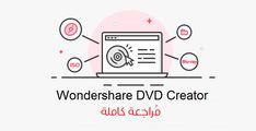 برنامج نسخ اسطوانات dvd على الكمبيوتر