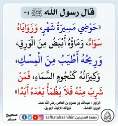Islamic Phrases, Islamic Quotes, Peace Be Upon Him, Hadith, Words Quotes, Nostalgia, Panther, Journal, Inspiration