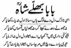A place of urdu poetry. It has a great collection of Urdu Poetry and Updates Regularly. Sufi Quotes, Poetry Quotes In Urdu, Best Urdu Poetry Images, Love Poetry Urdu, Baba Bulleh Shah Poetry, Sufi Poetry, Crazy Friend Quotes, Parveen Shakir Poetry, Punjabi Poems
