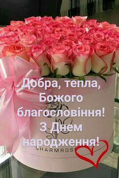 Поздоровлення Happy Birthday Pictures, Happy Birthday Fun, Happy Birthday Greetings, Birthday Cards, Patio House Ideas, Beautiful Flower Arrangements, Beautiful Roses, Diy And Crafts, Diy Patio