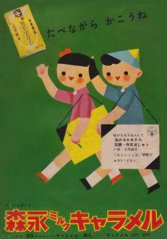 Lumpnode reads the easy words:  ミルクキャラメル Milk Caramel ミmiルruクku キャkyaラraメmeルru || miruku kyarameru---- :) love this ad! It's an instant smile! Very cute