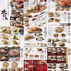 【事例】北はち様(メニュー)〜昨対売上140%!客数134%!原価率約6%減!〜