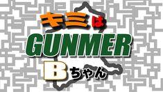 キミはグンマー  /  Bちゃん Prod by IRIEWEB SOUNDS