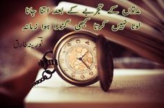 poetry/ urdu/ 2line poetry/ poem/