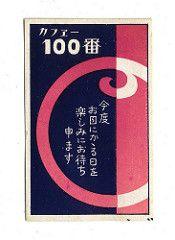 カフェー100番(マッチ箱)