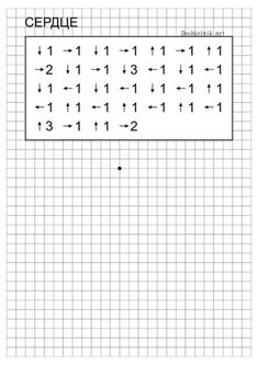 Code Graph Paper Drawings, Graph Paper Art, Easy Drawings, Elderly Activities, Esl Lessons, Home Learning, Elementary Education, Homeschool, Math