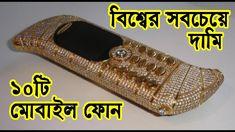 বিশ্বের সবচেয়ে দামি ১০টি মোবাইল ফোন || Top 10 Expensive Mobile Phone in ... Youtube News, Phone, Top, Telephone, Mobile Phones, Crop Shirt, Shirts