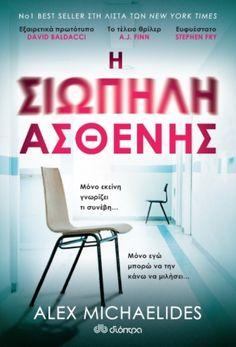 Η σιωπηλή ασθενής  5 Βιβλία που πραγματικά αξίζει να διαβάσεις!   ediva.gr Books To Read, My Books, I Love You, My Love, New York Times, Self Improvement, Free Ebooks, Self Help, Literature