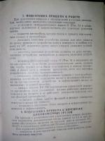 Прицеп КМЗ - 8136 Паспорт- инструкция по эксплуатации.: IMG_20141214_201428.jpg