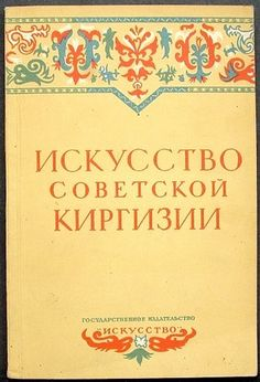 Book cover on Soviet Kyrgyz art inspired by Suzani ornament