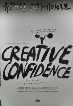 15.7.14 유쾌한 크리에이티브(창의성에 대한 자신감)