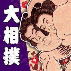 大相撲 #相撲 #sumo