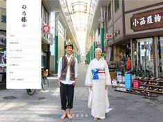 Location photo in  kimono  着物でのロケーション撮影