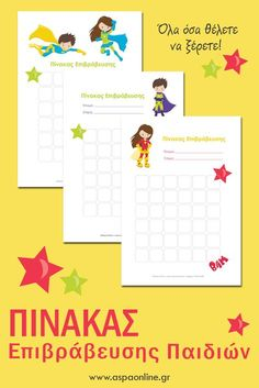 Special Education Inclusion, Special Education Activities, Kids Education, Child Development Psychology, Reward Chart Template, Bees For Kids, Teachers Pay Teachers Free, Teaching Strategies, School Lessons