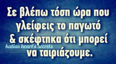 Funny Greek Quotes, Lol, Humor, Humour, Moon Moon, Comedy, Jokes, Fun, Funny