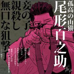 画像 Fantasy Comics, Anime Fantasy, Me Me Me Anime, Anime Love, Manga Anime, Anime Art, Climbing Roses, Color Studies, Daddy Issues