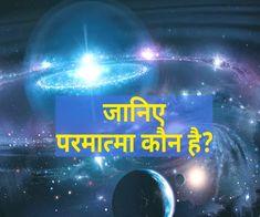 परमात्मा कौन है? जानिए सच Bollywood News, Religion, History, Logos, Historia, Logo