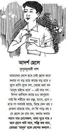 Happy Valentines Message, Valentine Messages, Bengali Poems, Bangla Quotes, Kids Poems, Strong Quotes, Quotations, Poetry, My Favorite Things