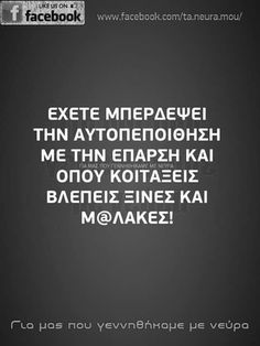 Greek Quotes, Beautiful Words, Funny Shit, Sarcasm, Funny Quotes, Deep, Messages, Thoughts, This Or That Questions