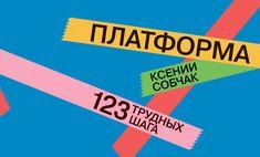 23 декабря 2017 / 23 December 2027. Предвыборная программа Ксении Собчак / Election program of Ksenia Sobchak