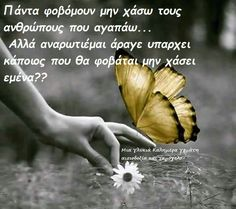 Greek Quotes, Food For Thought, Picture Quotes, Best Quotes, Health Tips, Personality, Wisdom, Thoughts, Words
