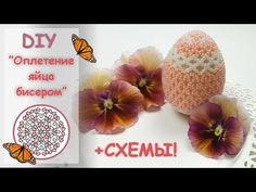 easy to follow EASTER DECOR ||  How to braid egg beads?  Beaded Egg - YouTube